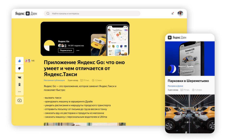 В Яндекс.Дзене снизилась стоимость закупки рекламы по CPM
