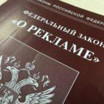 ФАС признала Яндекс и Google нарушившими закон о рекламе