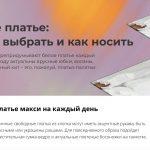 У AliExpress Россия появилось собственное медиа