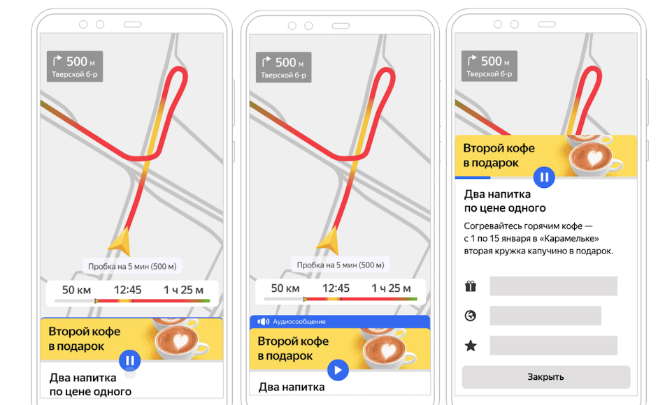 В Яндекс.Навигаторе появились рекламные аудиоролики