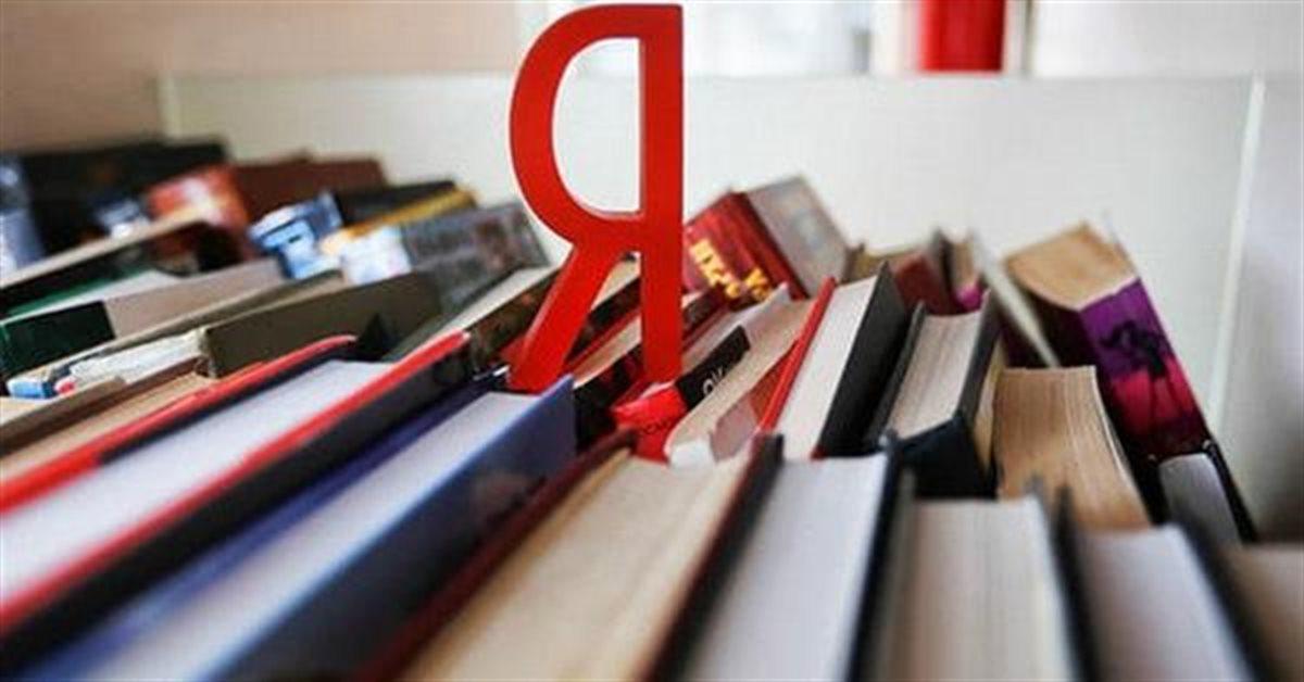 «Образовательная инициатива» Яндекса становится бессрочной