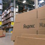 Яндекс.Маркет снижает комиссию для новых партнёров до 1 рубля