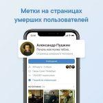 ВКонтакте начала помечать страницы умерших пользователей