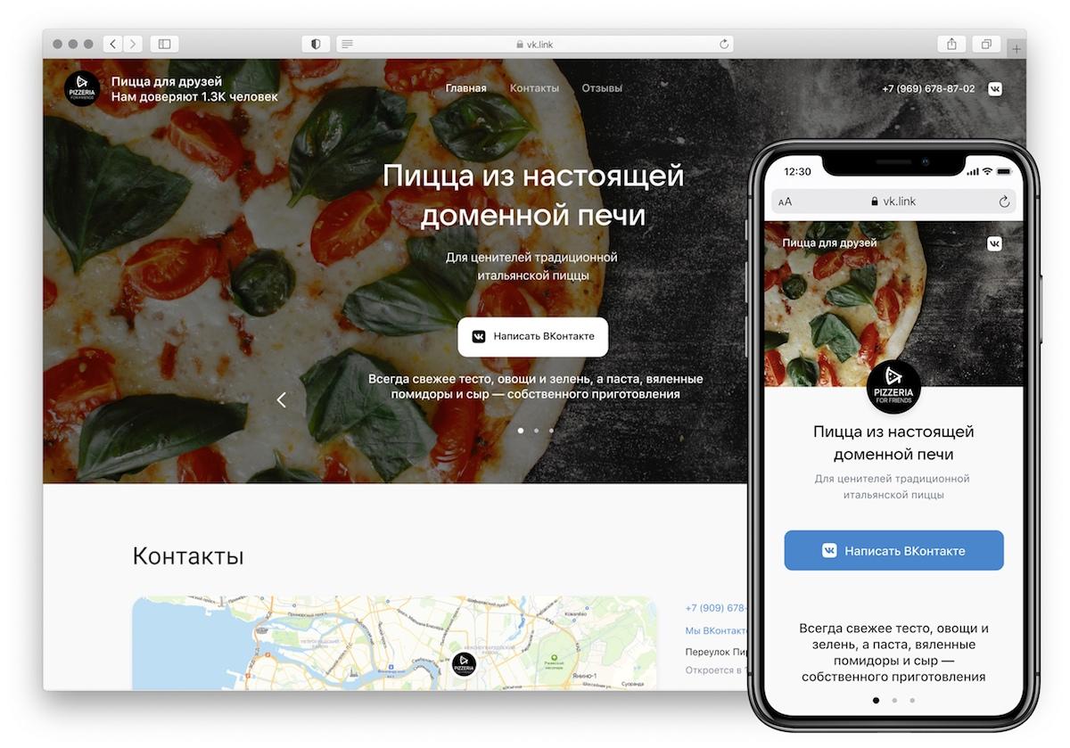 ВКонтакте запускает бесплатный конструктор сайтов на основе сообществ