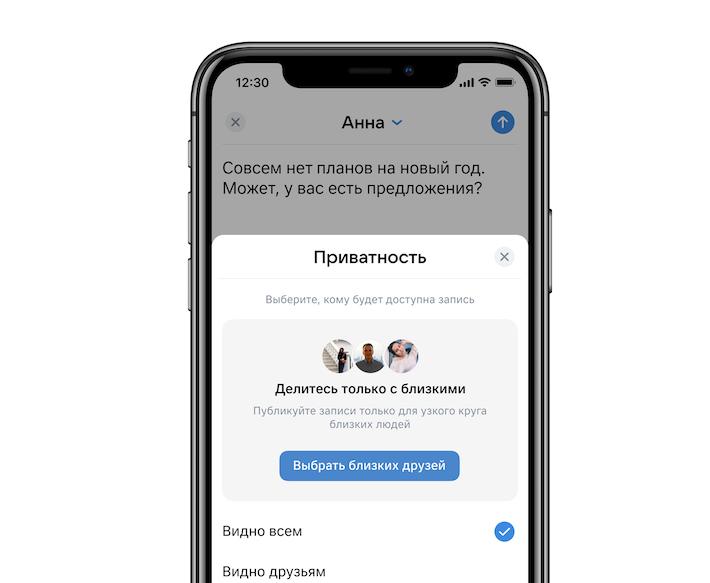 ВКонтакте появилась функция «Близкие друзья»