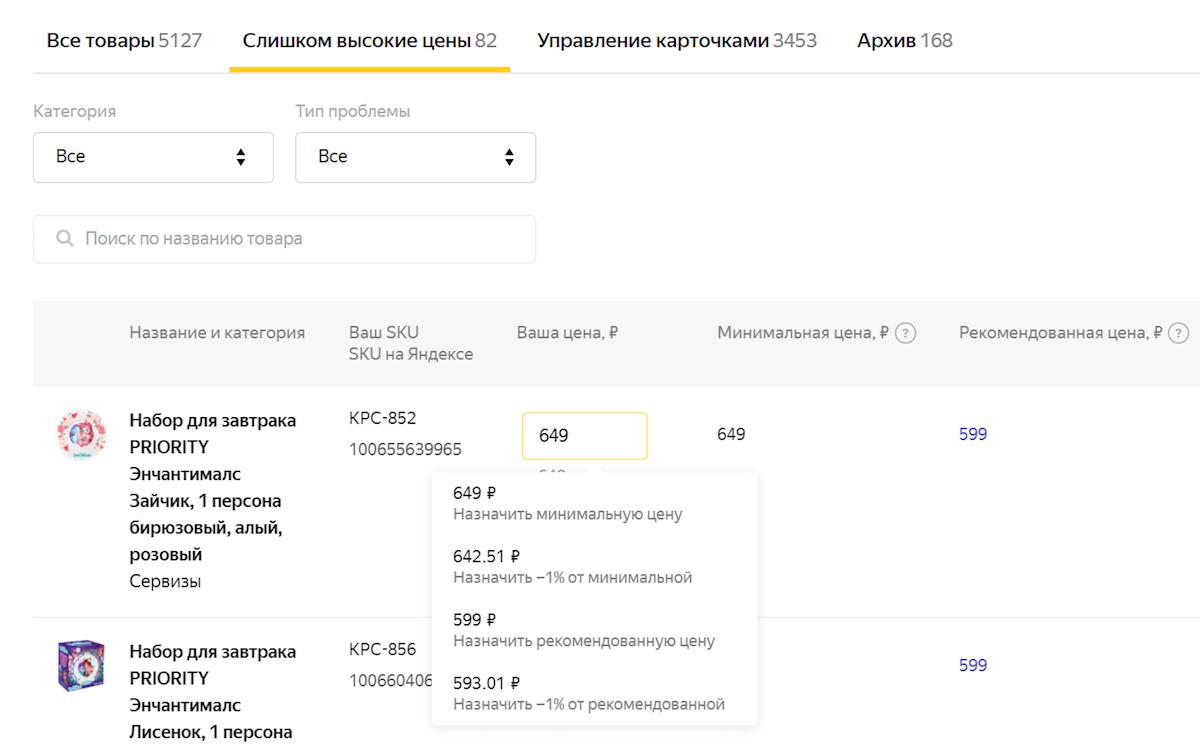 Яндекс.Маркет укажет магазинам на слишком высокие цены