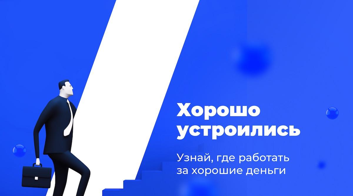 Рамблер и Работа.ру запустили подкаст о карьере в digital-индустрии