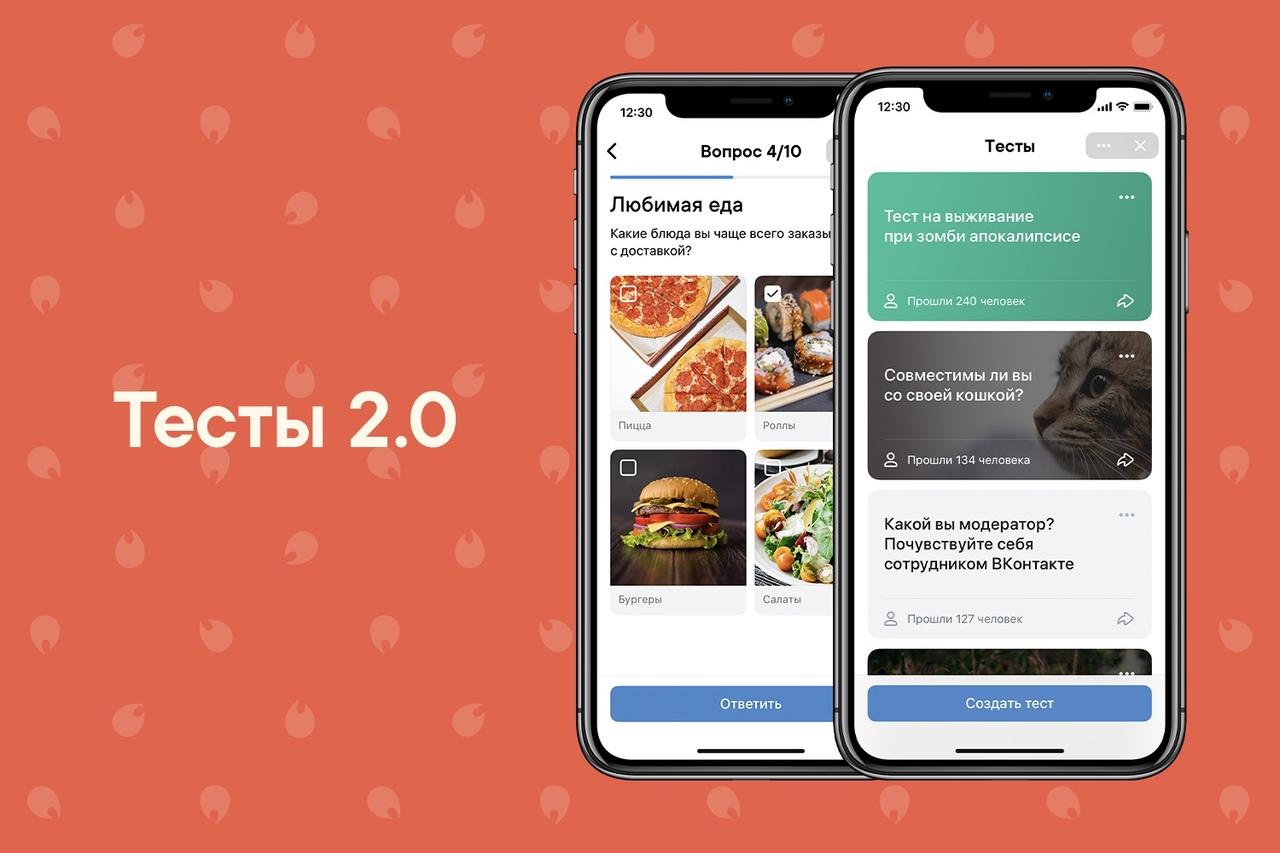 ВКонтакте для бизнеса представляет приложение «Тесты 2.0»