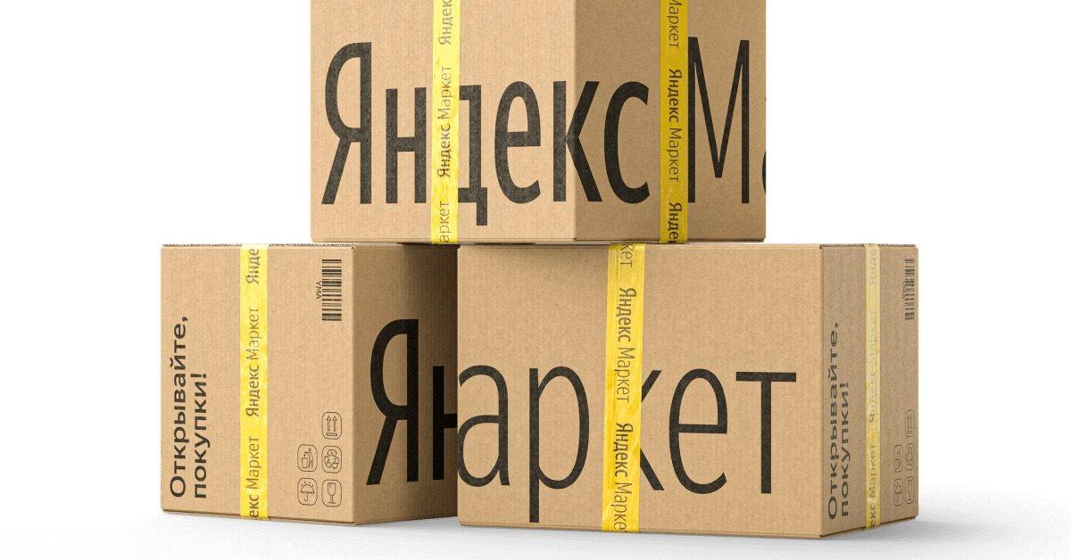 Магазины Яндекс.Маркета начали продвигать товары с помощью кешбэка Яндекс.Плюса