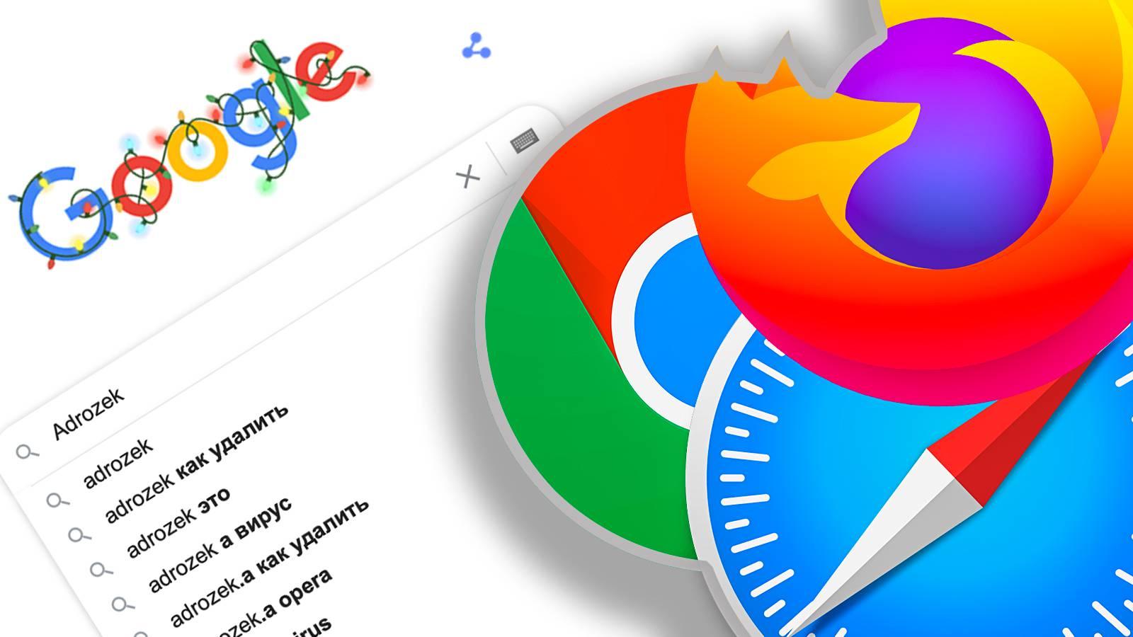Новая вредоносная программа взломала сотни тысяч браузеров. Как защитить свой компьютер