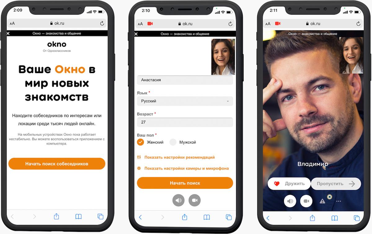В Одноклассниках появилось «Окно» — сервис знакомств через видеочаты