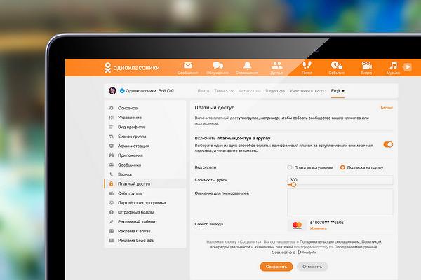 Одноклассники запустили платную подписку на контент