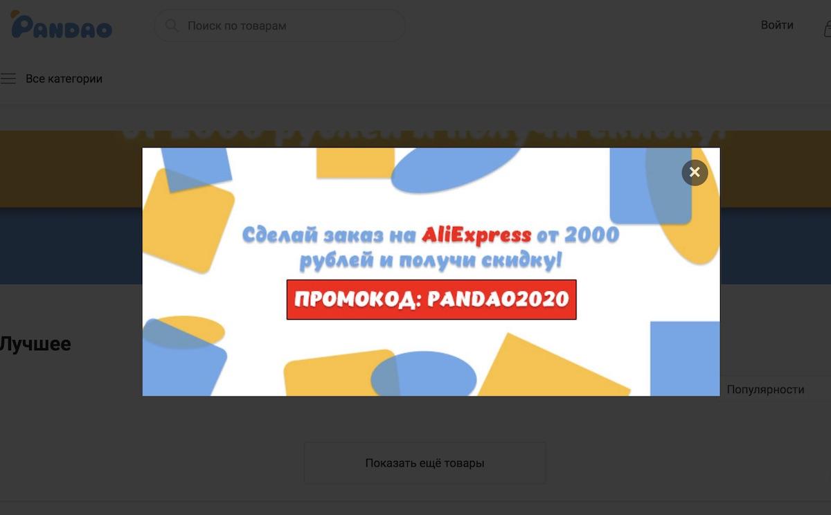 Маркетплейс Pandao от Mail.ru Group прекратил принимать заказы