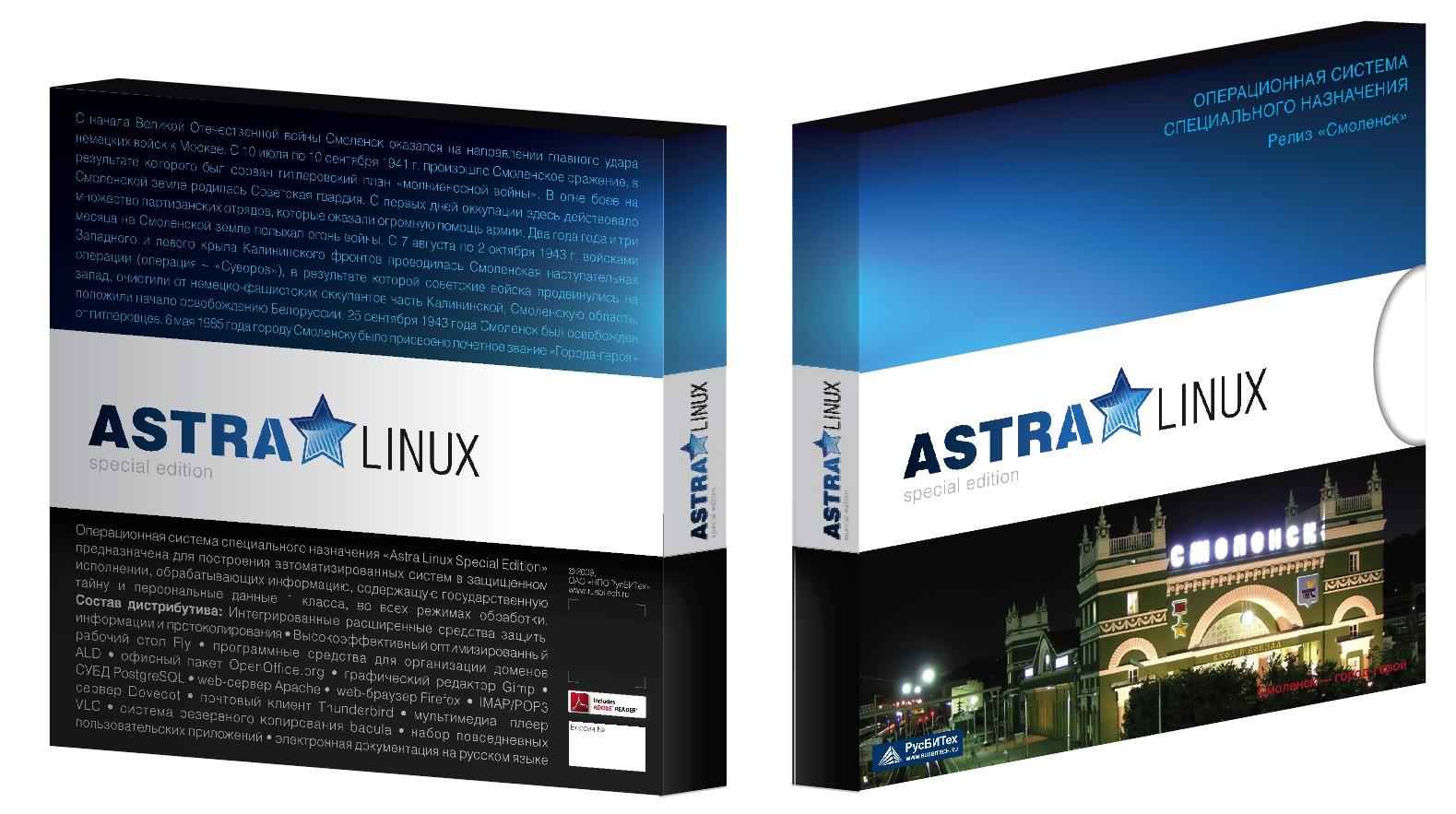 Компания Astra Linux