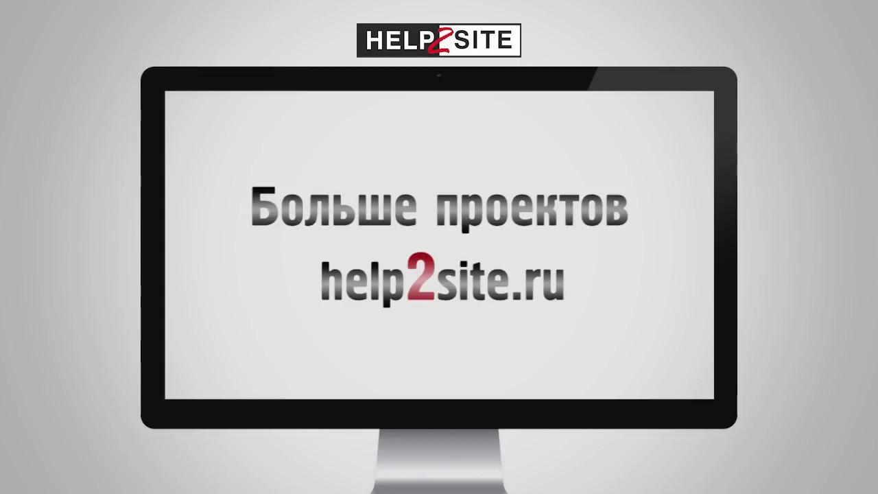 Создание и продвижение сайта в Интернете