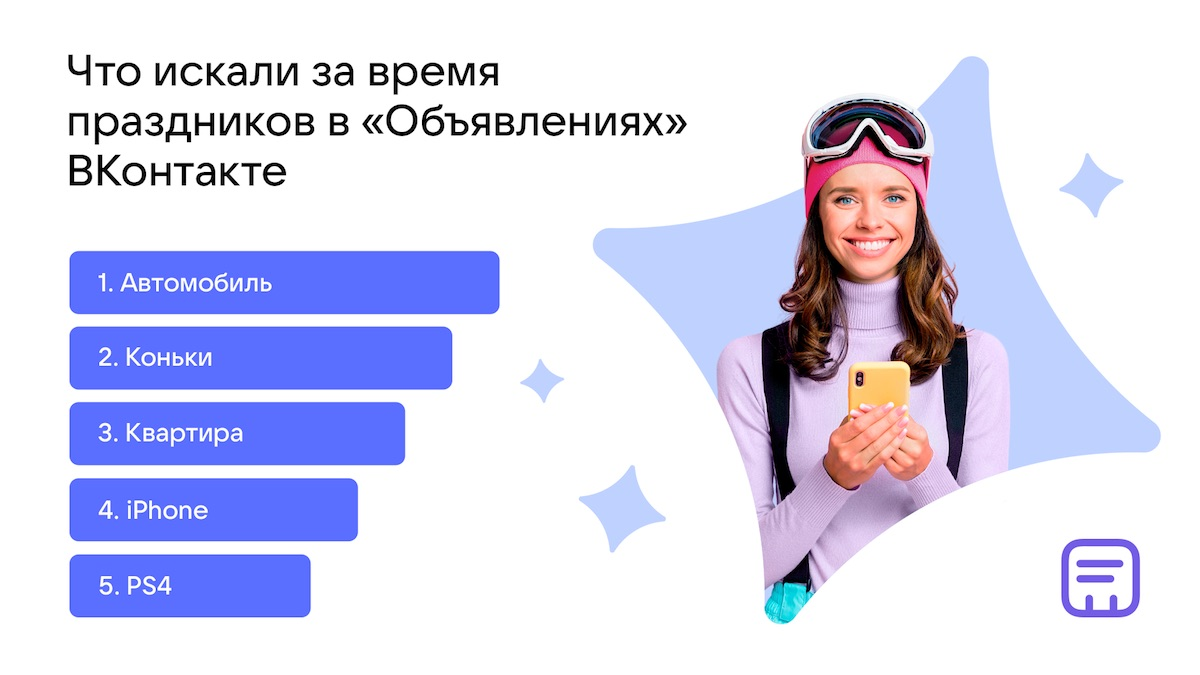 Что россияне искали в «Объявлениях» ВКонтакте на праздниках