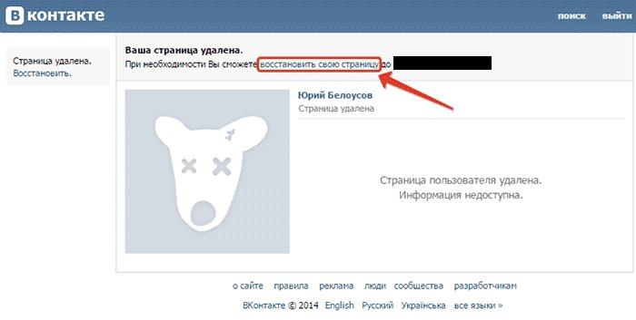 Как В Контакте восстановить страницу? Официальный способ