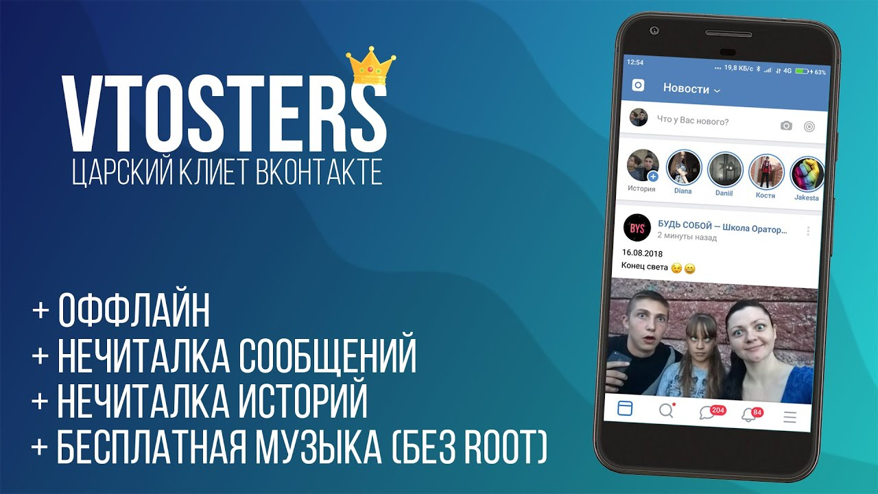Приложение VTosters