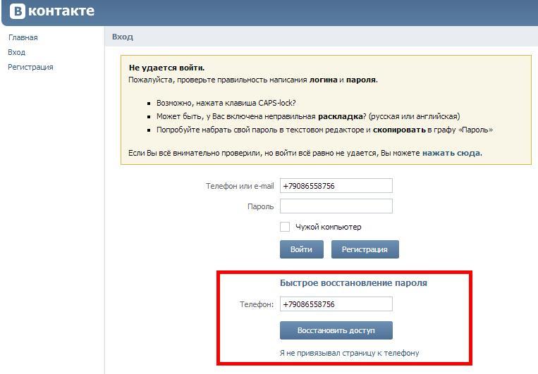 Возможно ли восстановить свою страницу во «ВКонтакте»