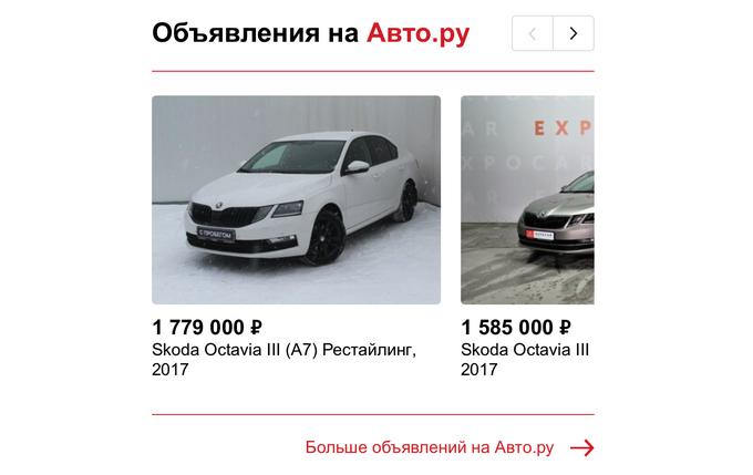 В Яндекс.Дзене появились виджеты Авто.ру