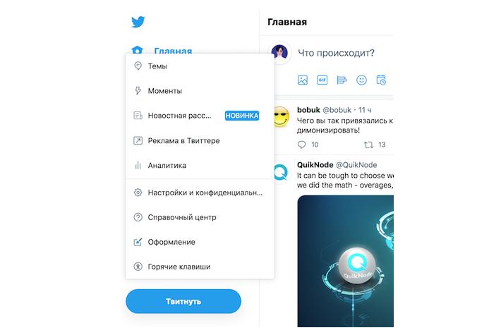 Пользователи Twitter могут создавать собственные новостные рассылки