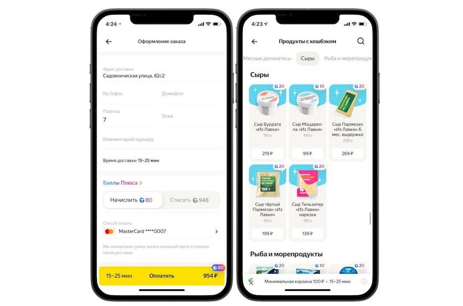 Баллы Яндекс Плюса теперь можно тратить на покупки в Еде и Лавке