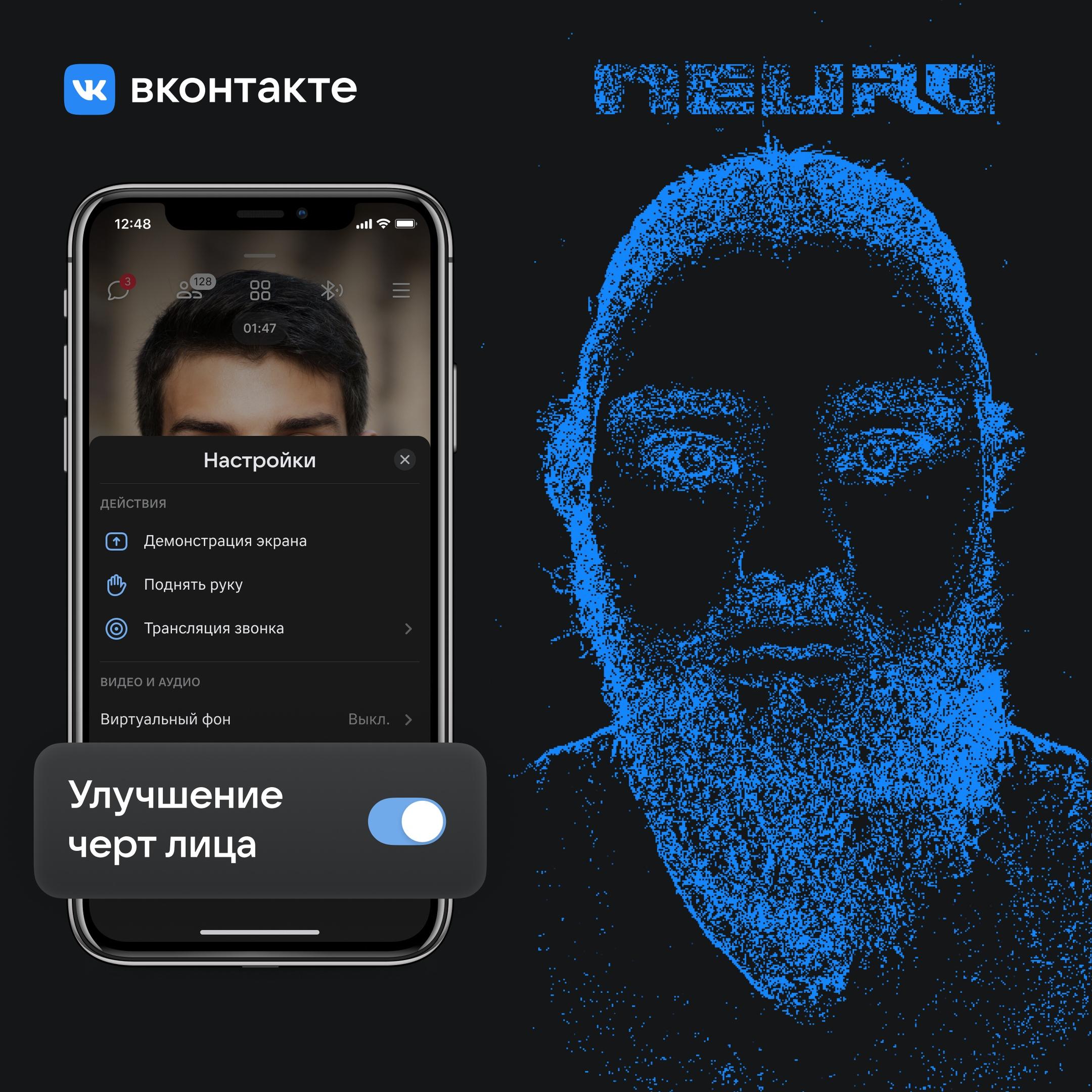 В видеозвонках ВКонтакте появилось «Улучшение черт лица»