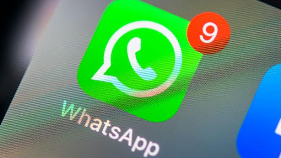 WhatsApp практически не будет работать у тех, кто не примет новые правила