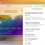 Яндекс.Браузер по умолчанию ограничит передачу cookie-файлов сторонним трекерам