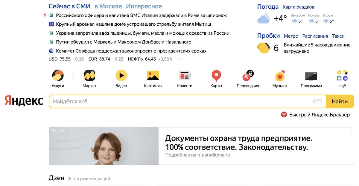 Яндекс обновил логотип