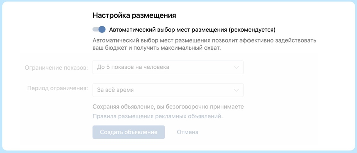 ВКонтакте для бизнеса представляет новую настройку размещения рекламы