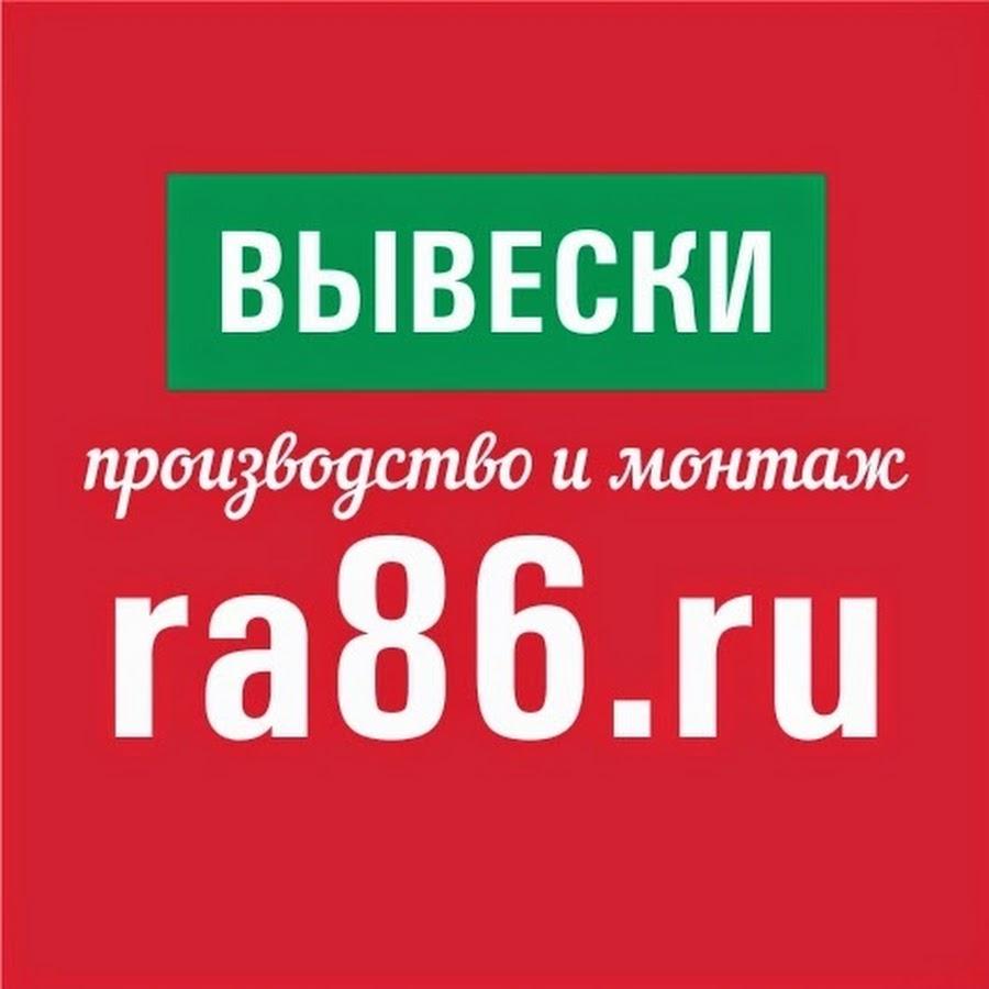 Заказ рекламы в Сургуте