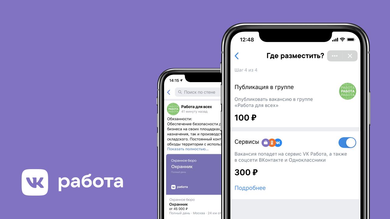 Сообщества ВКонтакте смогут получать прибыль с размещения платных вакансий