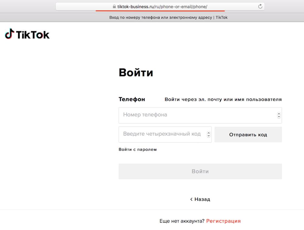 В рунете появился фейковый сайт TikTok