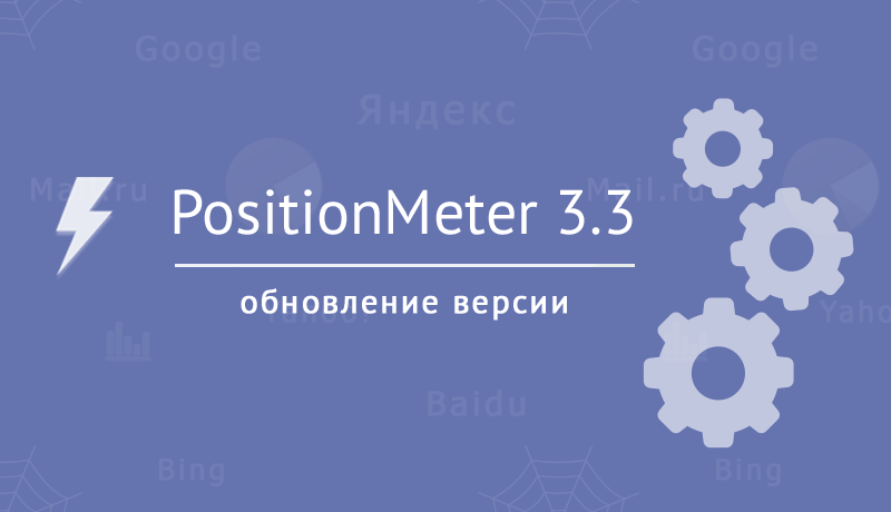 В PositionMeter восстановлен парсинг «живой» выдачи в Яндексе