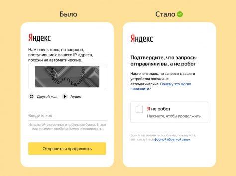 Яндекс обновил капчу