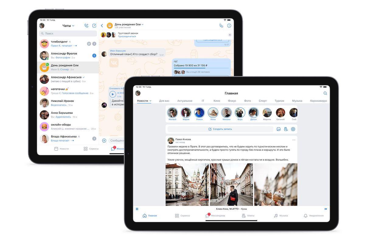 Вышло обновленное приложение ВКонтакте для iPad