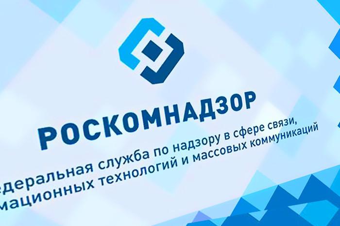 Роскомнадзор рекомендует переходить на российские аналоги Zoom
