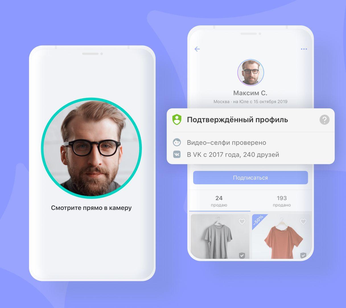 Юла запустила видео-верификацию пользователей