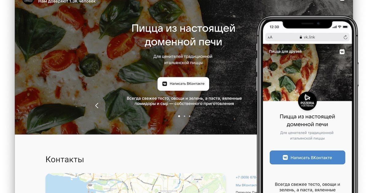 У сайтов из сообществ ВКонтакте появились «Аналитика» и «Видимость»