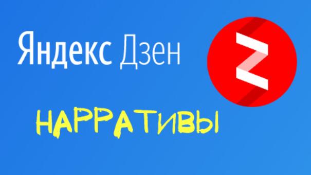 Яндекс.Дзен удалит с платформы все нарративы
