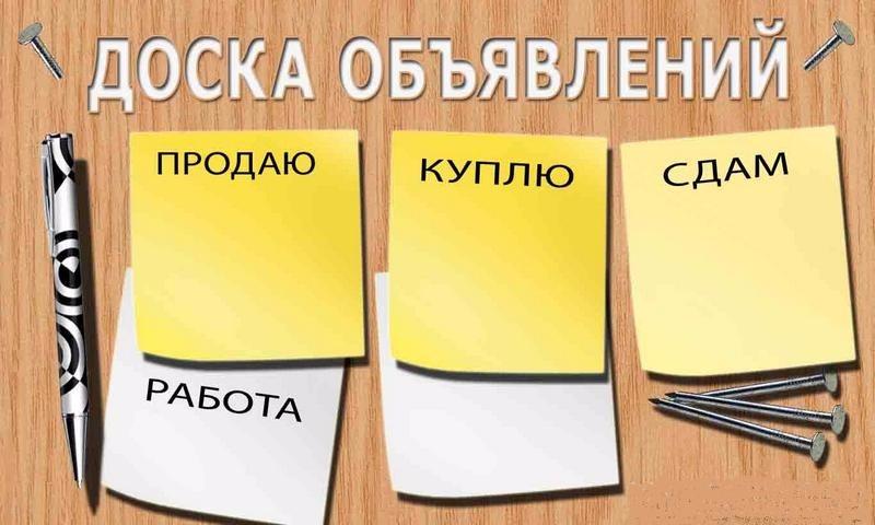 Bixti.ru – сайт народных объявлений