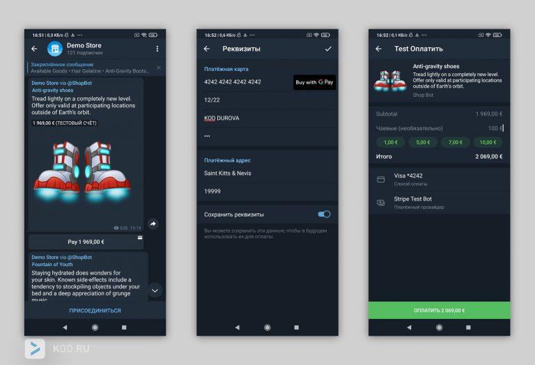 Telegram собирается реализовать продажу товаров в каналах и группах