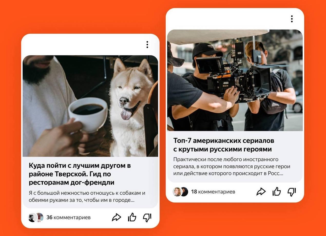 Яндекс.Дзен представил новое оформление карточек