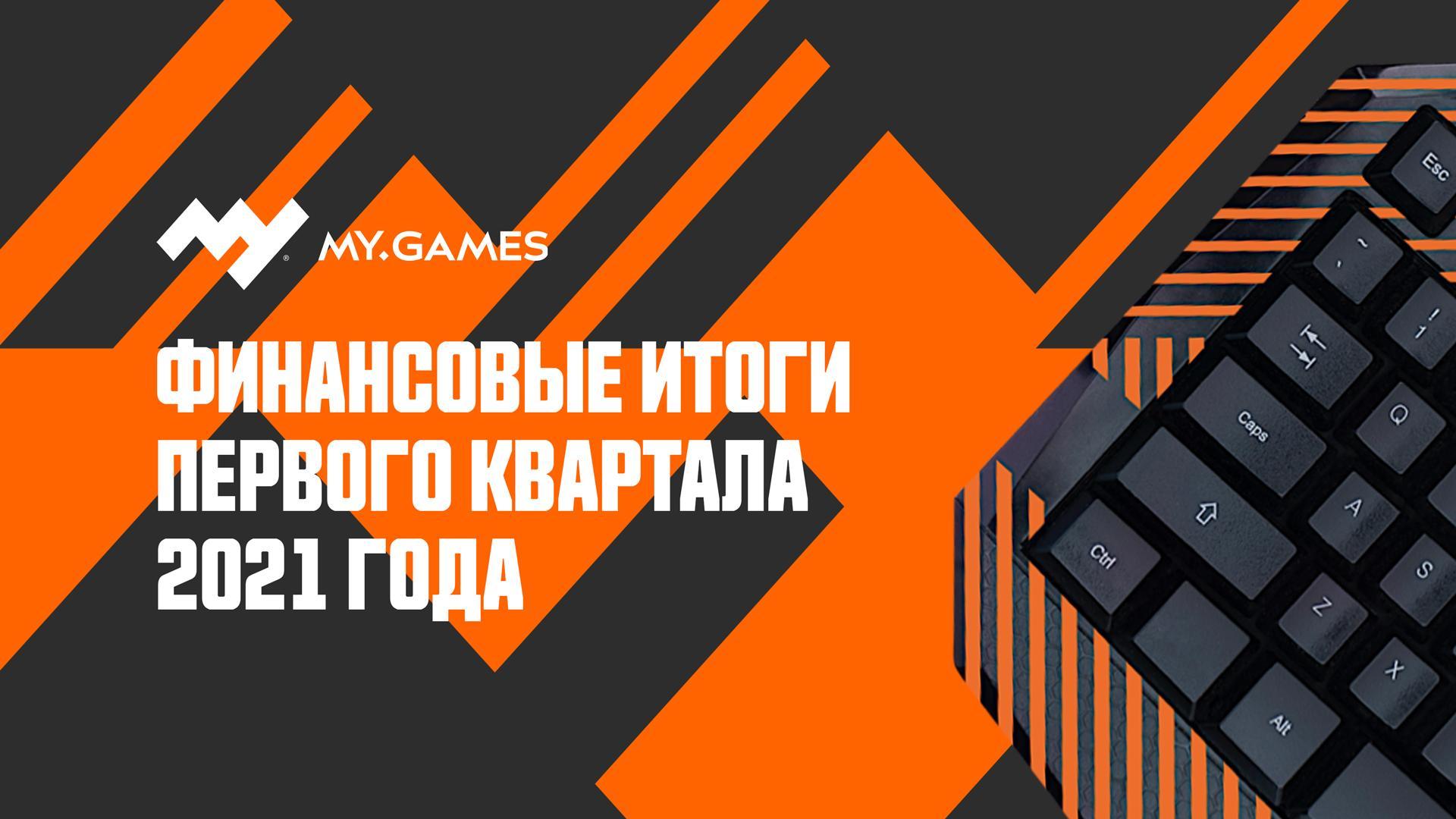 Выручка My.Games за первый квартал 2021 года выросла на 42,2%