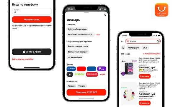 AliExpress Россия запускает собственное мобильное приложение