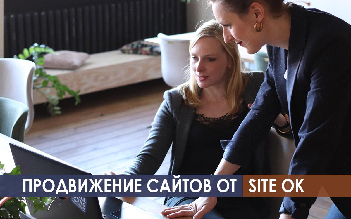 Продвижение сайта — СЕО, SMM и другие методы от «Site Ok»