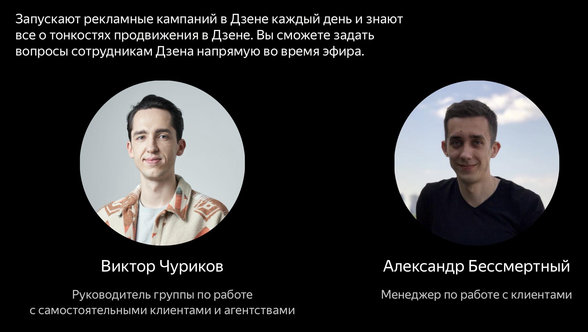 Яндекс.Дзен проведет серию вебинаров «Легкий и эффективный старт»