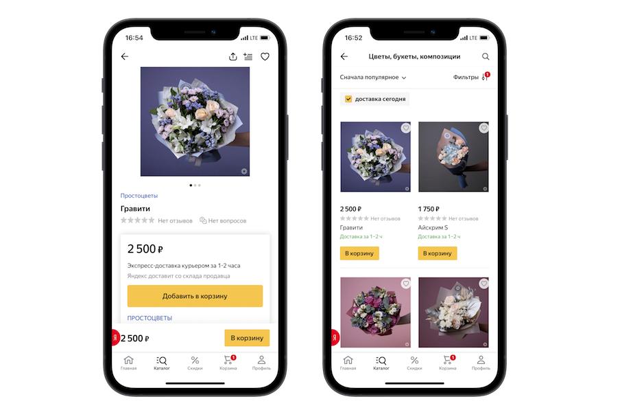На Яндекс.Маркете теперь можно заказать цветы с экспресс-доставкой