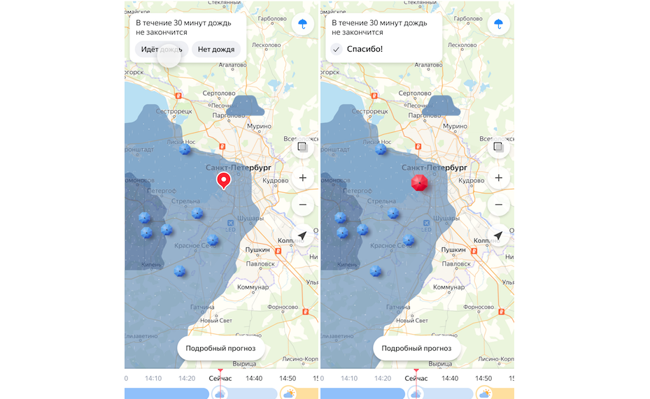 Яндекс.Погода покажет на карте осадков добавленную пользователями информацию